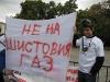 08.10.2011 - Общонационален протест - СОФИЯ