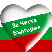 Варна танцува за чиста България без проучване и добив на шистов газ