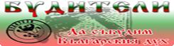 Да събудим Българския дух