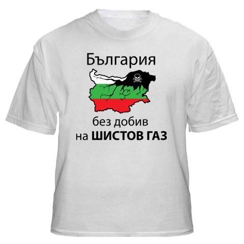 България без добив на шистов газ (Лице)
